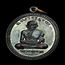 หลวงพ่อทวด เหรียญเลื่อนสมณศักดิ์ บล็อกทองคำ