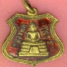 เหรียญอาร์มหลวงพ่อโสธร 2509 องค์พระใหญ่เงินลงยาแดงกะไหล่ทอง
