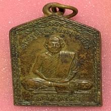 เหรียญหลวงพ่อท้วม วัดเขาโบสถ์ รุ่นแรก นิยม มีเซอร์ฯ