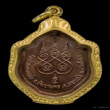 เหรียญมังกรคู่ หลวงปู่หมุน วัดบ้านจาน