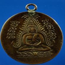 เหรียญชินราช หลวงปู่ศุข วัดปากคลองมะขามเฒ่า 2466