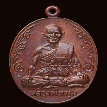 X.เหรียญหลวงพ่อมุม พิมพ์นักกล้าม เนื้อทองแดง หลังจาร ปี2517
