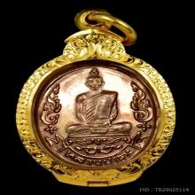 เหรียญเยือนอินเดีย เนื้อนาค ลป.โต๊ะ วัดประดู่ฯ สร้าง90เหรียญ