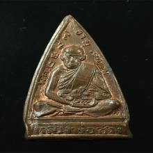 เหรียญสามเหลี่ยม ล.พ.ช่วง วัดบางเเพรกใต้ ปี 2497
