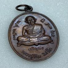 เหรียญเจริญพรล่างปู่ทิม