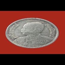 เหรียญ ร.5 ช้างสามเศียรเนื้อเงิน