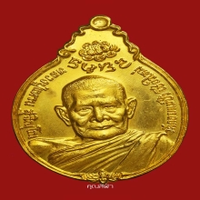 เหรียญ ภปร. หลวงปู่แหวน