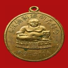 เหรียญพระสังกัจจายน์ วัดสุปัฏนาราม ปี 2500
