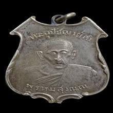 เหรียญหลวงปู่อุปัชฌาย์คำ  วัดสนามจันทร์ เนื้อเงิน (องค์ที่๑)