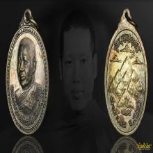 เหรียญหลวงพ่อจำเนียร วัดถ้ำเสือ รุ่นบุญฤทธิ์ ปี 37 เนื้อเงิน