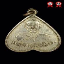 เหรียญหลวงพ่อเสือ วัดสามกอ ใบโพธิ์ใหญ่ปี2495