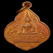 เหรียญพระพุทธปฏิมากรวัดเทพราช(องค์ที่๑)