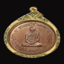 เหรียญทรงผนวชทองแดง