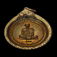 เหรียญรุ่นแรก หลวงปู่ชอบ ฐานสโม ปี พ.ศ.2514 บล็อก สรณ