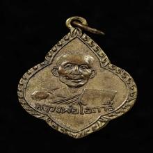 เหรียญหลวงพ่อโอภาสี 2497 พิมพ์พุ่มข้าวบิณฑ์กะไหล่ทอง