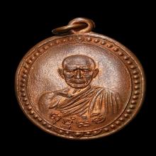 เหรียญรุ่น2 หลวงพ่อสุ่น วัดปากน้ำแหลมสิงห์ (โชว์)