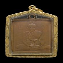 เหรียญหลวงพ่อพวง วัดหนองกระโดน ปี 2470+บัตรเซอร์