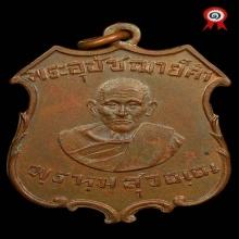 เหรียญอุปัชฌาย์คำ วัดสนามจันทร์ รุ่นแรกยันต์เล็ก(องค์ที่๑)