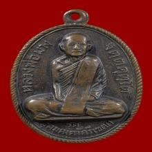 เหรียญหลวงพ่อผาง รุ่นแรก ปี 2512+บัตรเซอร์สมาคม