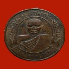 เหรียญหลวงพ่อม่วง วัดบ้านทวน รุ่นแรก พิมพ์หน้าหนุ่ม พ.ศ.2461