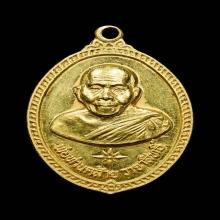 เหรียญหลวงพ่อคล้าย พ.ศ.2536 เนื้อทองคำ