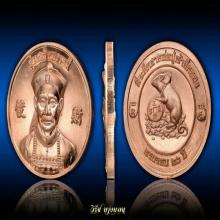 เหรียญพ่อปู่ยี่กอฮง ที่ระลึก26ปี