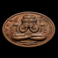 เหรียญปิดตาพังพกาฬรุ่นแรกปี32 เนื้อทองแดง
