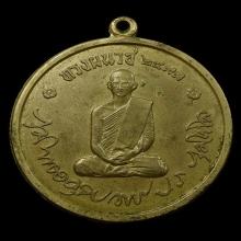 เหรียญทรงผนวช ร.9 เนื้อทองเหลืองบล๊อกนิยมเจดีย์เต็ม
