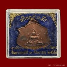 เหรียญชินราช ปี2517