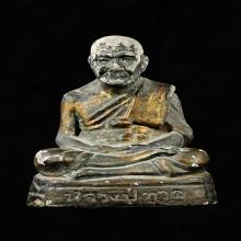 พระบูชาหลวงปู่ทวด วัดพระสิงห์ พ.ศ.2506 พิมพ์ฐานบัว เชียงใหม่