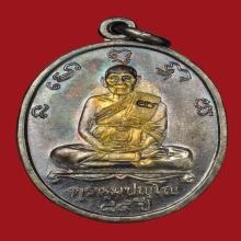 เหรียญแซยิด 84 ปี เนื้อเงิน หลวงปู่ดู่ วัดสะแก