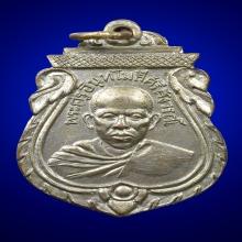 เหรียญพระครูอินทโมลีศรีสังวรณ์ (คำ) วัดหลวงพรหมาวาส จ.ชลบุรี