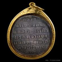 เหรียญพระแก้วมรกต จำลอง รุ่นแรก 2469