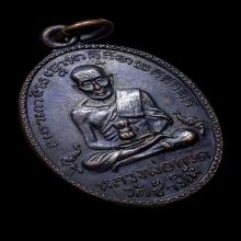 เหรียญพุฒย้อยยาว ปี 2502 รุ่นสองไข่ใหญ่