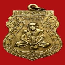 เหรียญหลวงพ่อกลั่น วัดพระญาติ รุ่นชาตรี พ.ศ.2507 บล็อคนิยม