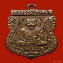 เหรียญหลวงปู่ทวด รุ่น3 พ.ศ.2504 บล็อค2จุด ประคตขาด