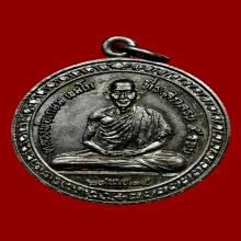 เหรียญ5รอบ หลวงพ่อเกษม ปี2515