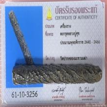 ตะกรุด หลวงปู่ศุข วัดปากคลองมะขามเฒ่า มีบัตรสมาคมฯ