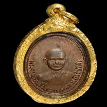 เหรียญหลวงพ่อวิริยังค์ วัดธรรมมงคล ปี2510 (ไม่รวมตลับ)