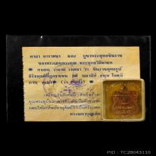 เหรียญพระพุทธชินราช ปี 18  (นวะ) หลวงปู่เพิ่ม วัดกลางบางแก้ว