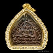 เหรียญหล่อเจ้าสัวหลวงปู่บุญวัดกลางบางแก้ว รุ่นแรกเนื้อทองแดง