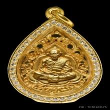 เหรียญหล่อฉลุ 8 รอบหลวงปู่ทิม เนื้อทองคำ ปี 2518 สร้าง 56