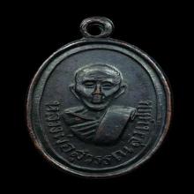 เหรียญหลวงพ่อสุวรรณ สุวัณโณ วัดภูตบรรพต รุ่นแรก จ.สงขลา