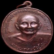 เหรียญยันต์ดวงหลวงปู่ดู่ วัดสะแกบล็อกนิยมปี26