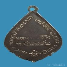 เหรียญหลวงพ่อช้าง วัดเขียนเขต รุ่นสอง ปี 2482