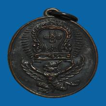 เหรียญ หลวงพ่อโอภาสี ปี 2498