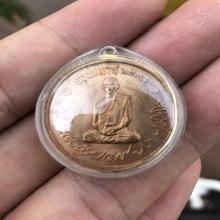 เหรียญในหลวงทรงผนวชทองแดงบล๊อกนิยมสวยแชมป์