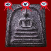 ๓ แชมป์ พระสมเด็จบางขุนพรหมปี๐๒ หลวงปู่ลำภู พิมพ์ใหญ่ซุ้มขีด