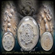 พระผงสุริยัน จันทรา รุ่นแรก ปี2530 เนื้อโซนนำฤกษ์ สวยมาก