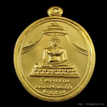 เหรียญทองคำหลวงพ่อทันใจ รุ่นบูรณะอุโบสถ ปี2557
